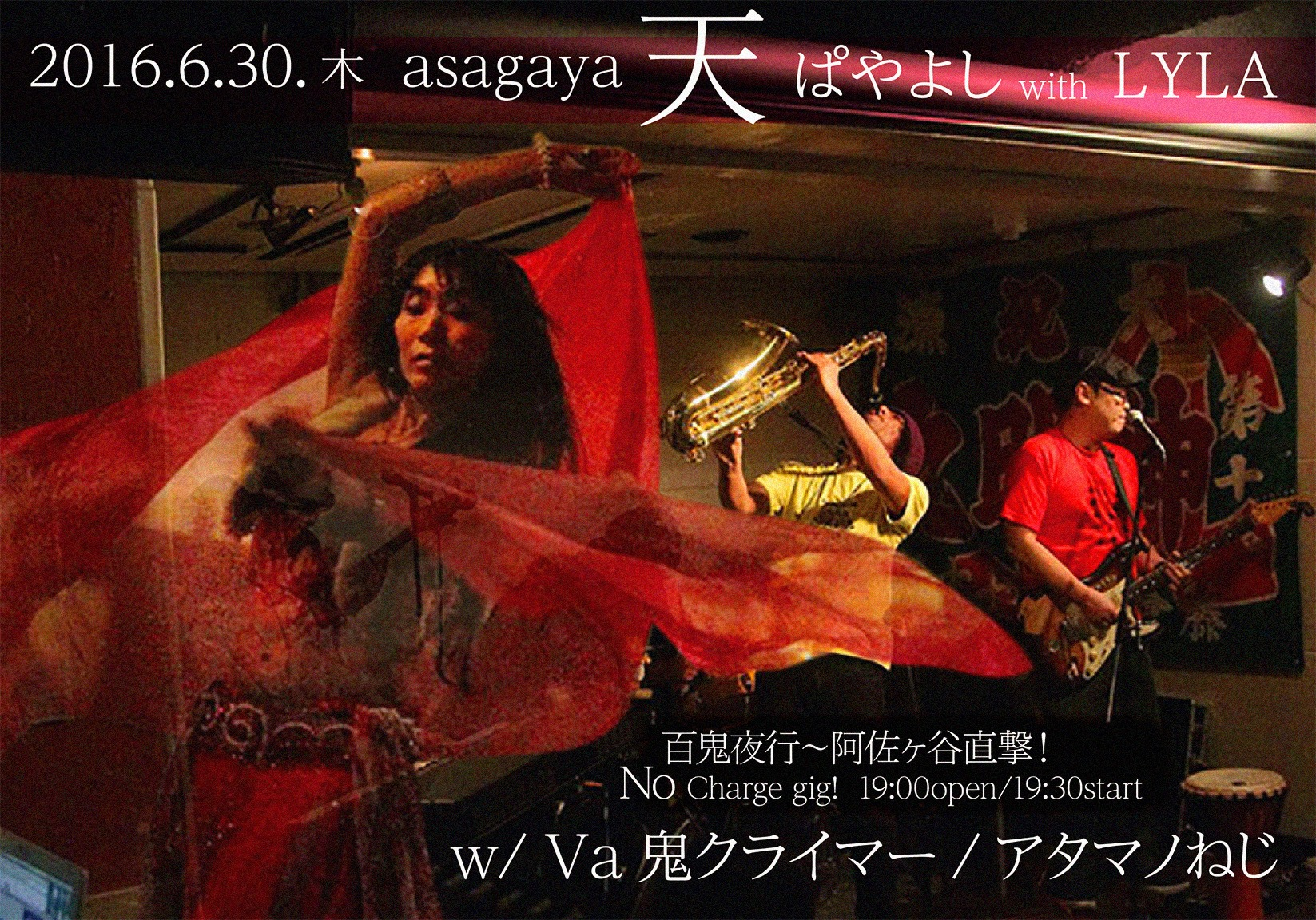 2016/6/30(木)阿佐ヶ谷 天「百鬼夜行~阿佐ヶ谷直撃!」