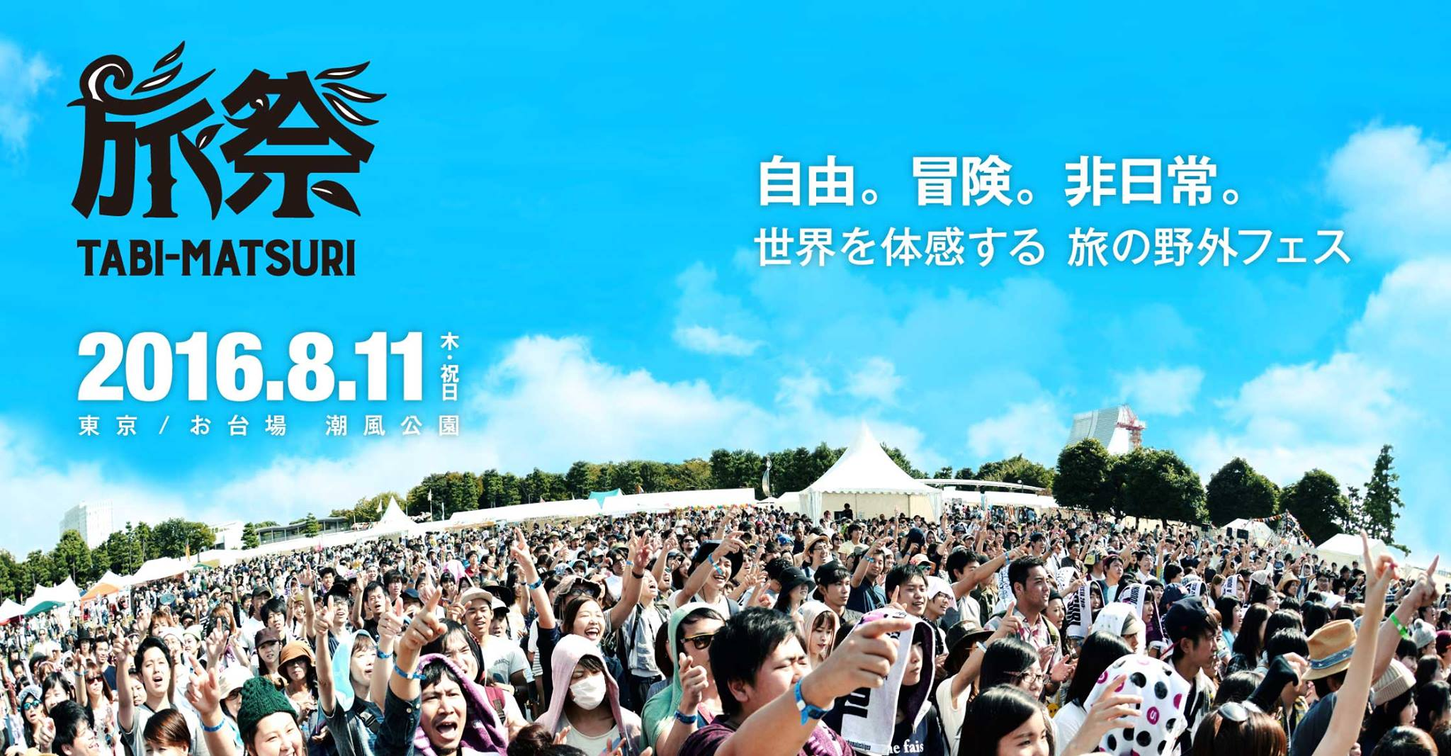 2016/8/11@お台場 旅祭