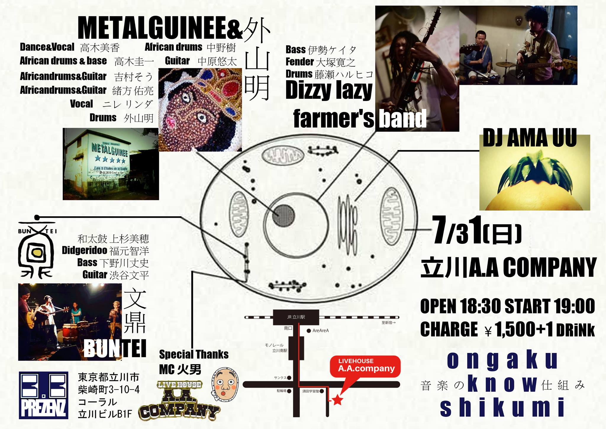 7/31@立川A.A.company Ongaku Know Shikumi~音楽の仕組み~