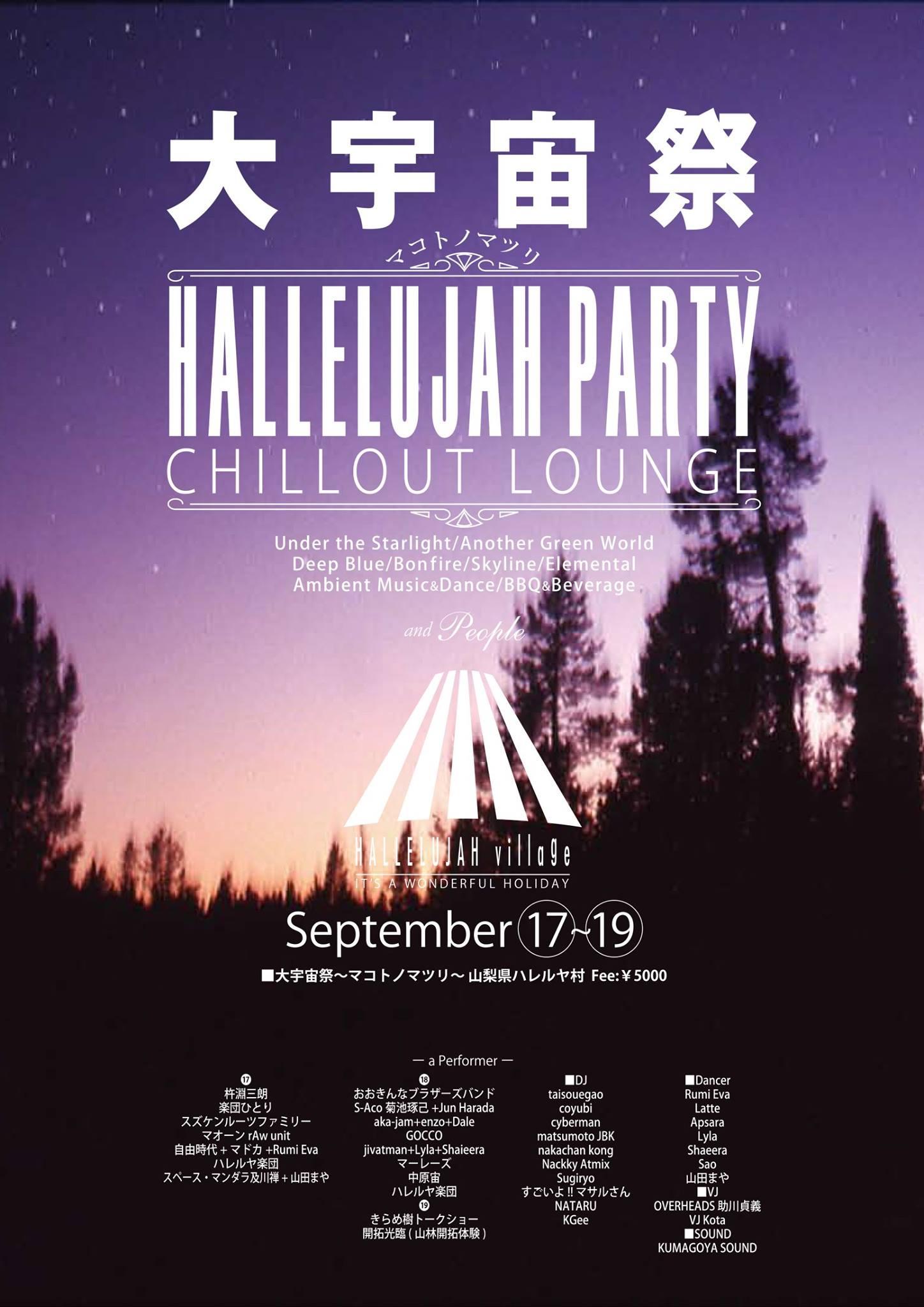 2016/9/17-19 Hallelujah大宇宙祭~マコトノマツリ~