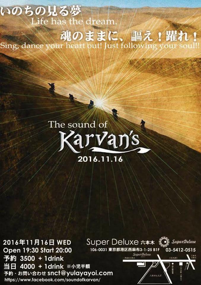 11/16@スーパーデラックス The sound of karvan's サウンドオブカールヴァーン