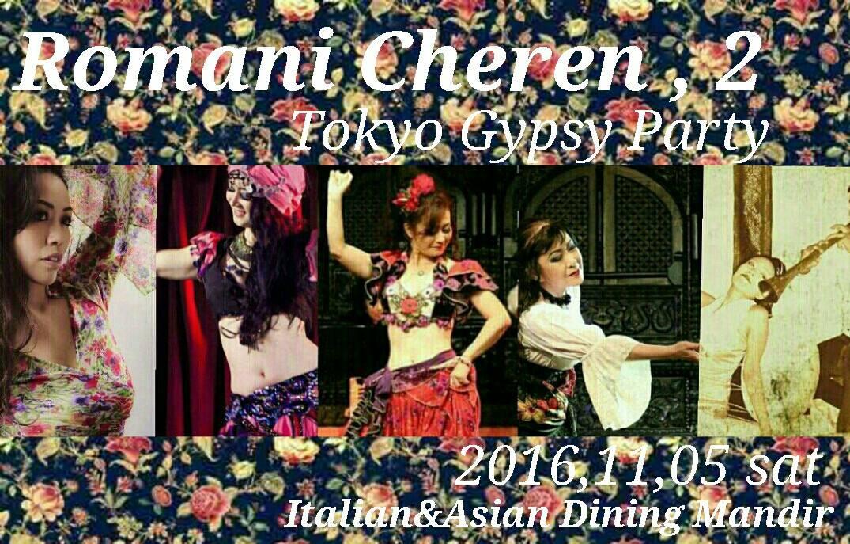 2016/11/5 Romani Cheren 2 ~Tokyo Gypsy Party~