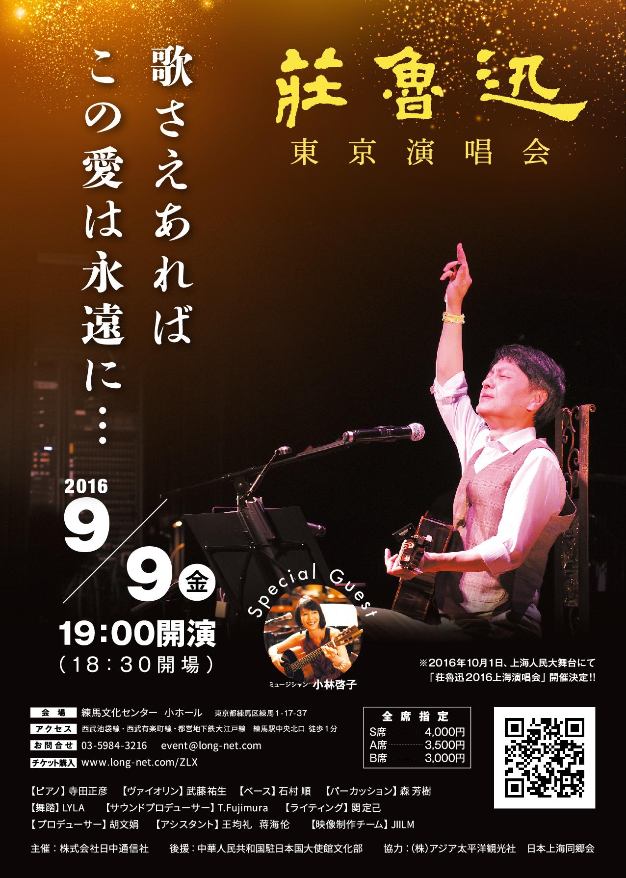 2016/9/9 荘魯迅コンサート