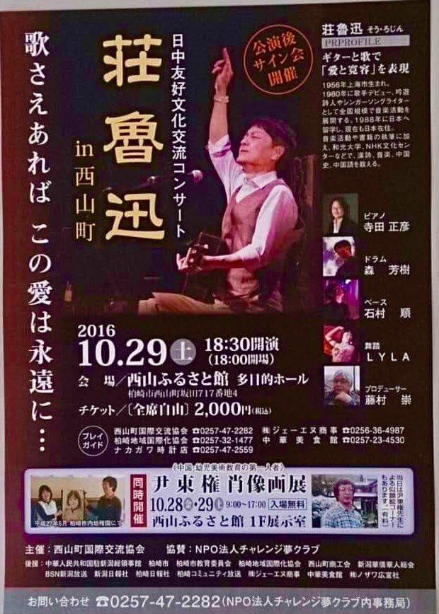 20156/10/28-30@新潟 荘魯迅コンサート