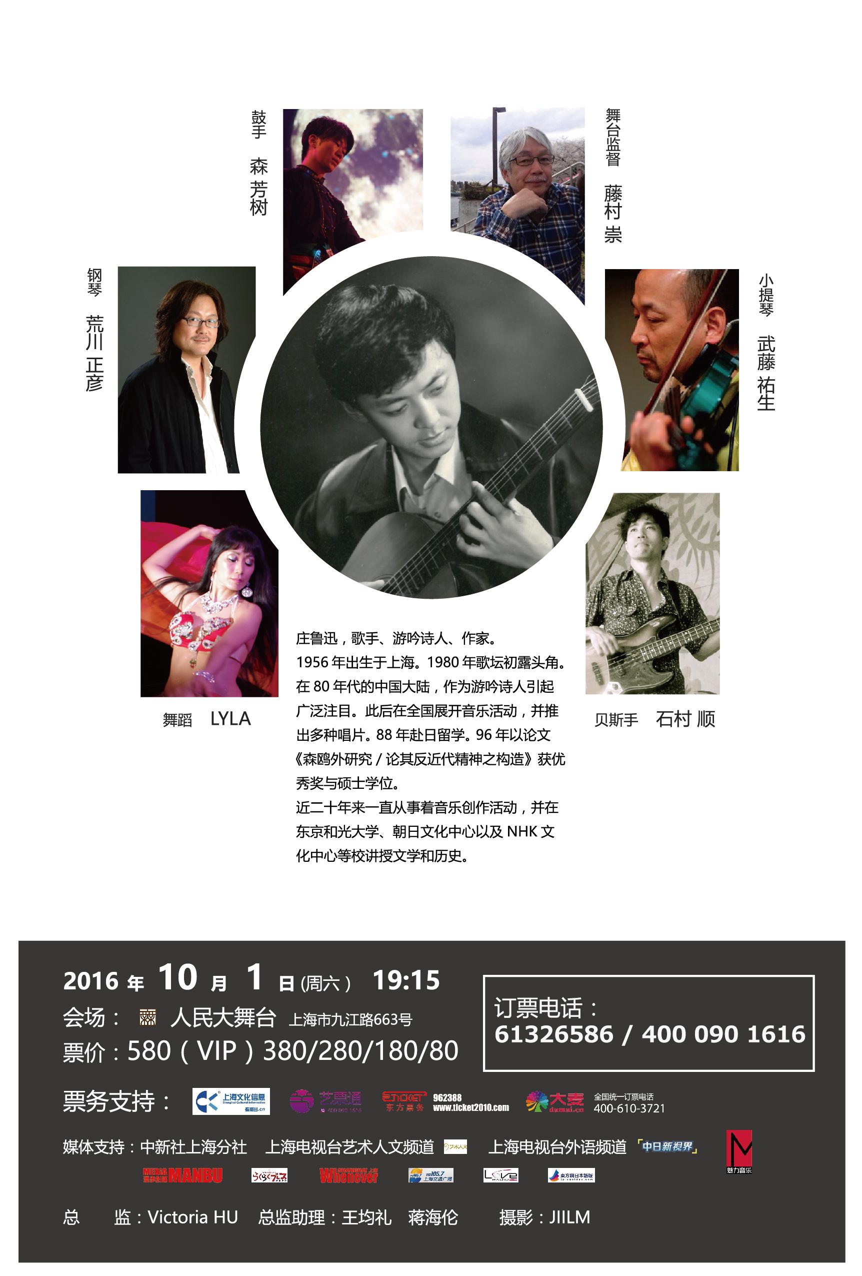 2016/10/1 人民大舞台