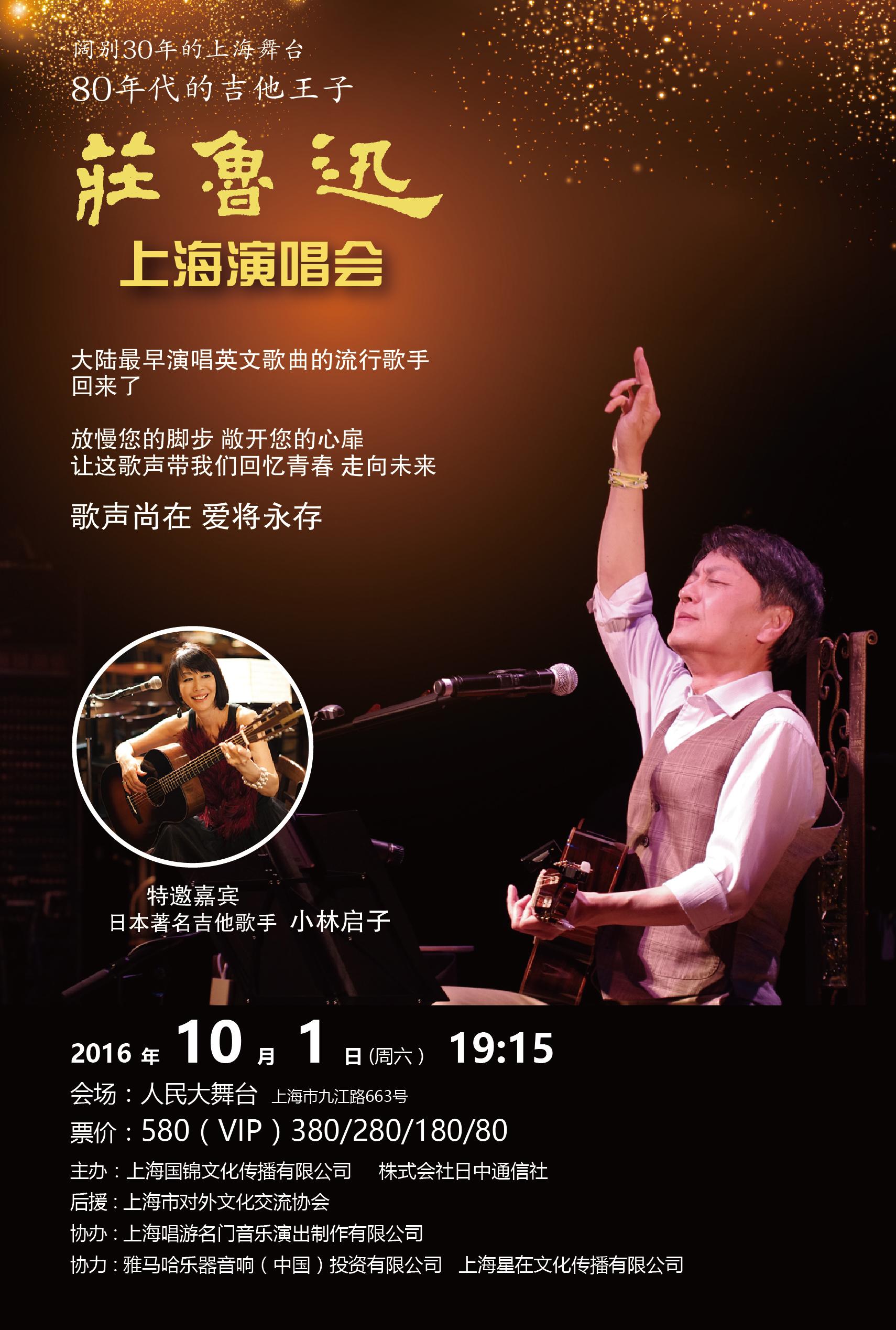 2016/10/1@荘魯迅コンサート in 上海