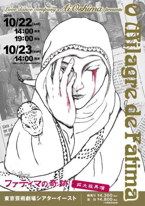 2016/10/22-23「O Milagre de fatima 〜ファティマの奇跡〜拡大版再演」