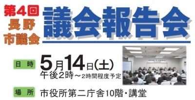 2016.05.14 議会報告会