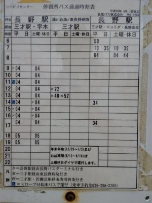 県リハビリセンターバス停に掲げられた時刻表