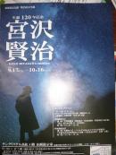 宮沢賢治展blog