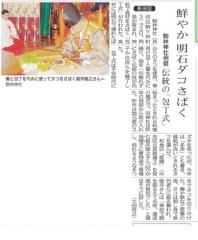 神戸新聞 H28例祭 庖丁式のコピー