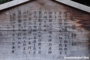 三島大社(静岡県三島市大宮)34