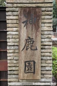 三島大社(静岡県三島市大宮)17