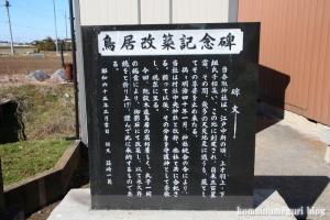 香取神社(北葛飾郡杉戸町並塚)6