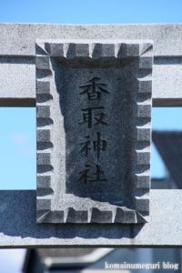 香取神社(北葛飾郡杉戸町並塚)3