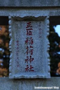 稲荷神社(北葛飾郡杉戸町堤根)3