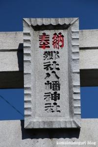八幡神社(北葛飾郡杉戸町清池)4