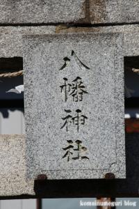 八幡神社(北葛飾郡杉戸町倉松)3