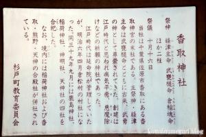 香取神社(北葛飾郡杉戸町倉松)3