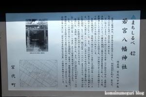 若宮八幡神社(南埼玉郡宮代町中島)4