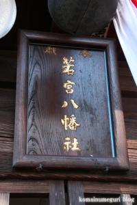 若宮八幡神社(南埼玉郡宮代町中島)8