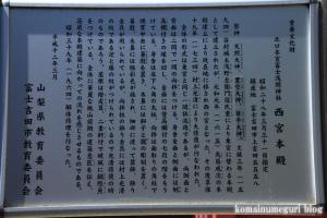 北口本宮冨士浅間神社(山梨県富士吉田市上吉田)77