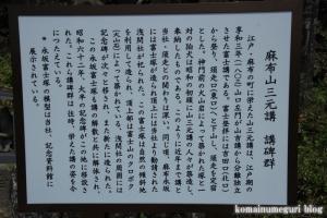 東口本宮冨士浅間神社(静岡県駿東郡小山町須走)56