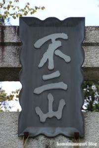 東口本宮冨士浅間神社(静岡県駿東郡小山町須走)6