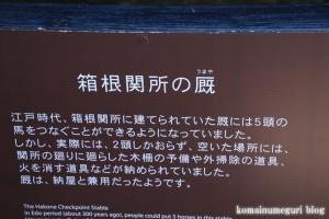 箱根関所9