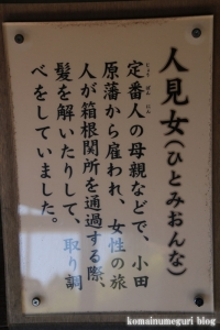 箱根関所17