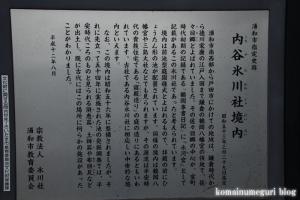 内谷氷川神社(さいたま市南区内谷)4