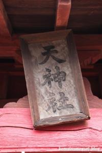 沖天神社(戸田市美女木)6