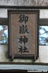 修行目御岳社(戸田市美女木)3