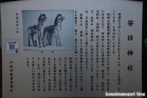 笹目神社(戸田市笹目)5