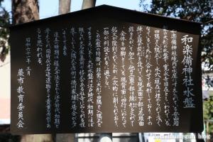 和樂備神社(蕨市中央)5
