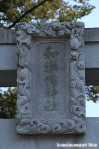 和樂備神社(蕨市中央)4