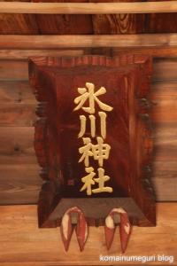下戸田氷川神社(戸田市中央)8