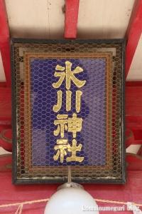 氷川神社(川口市飯塚)7