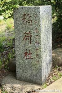 稲荷神社(多摩市聖ヶ丘)3