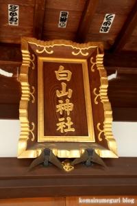 白山神社(多摩市連光寺)10