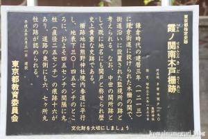 熊野神社(多摩市関戸)2