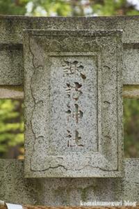 諏訪神社(多摩市諏訪)3