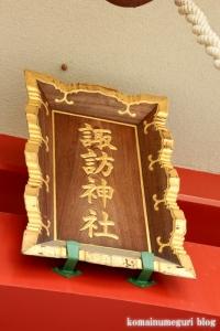 諏訪神社(多摩市諏訪)6