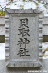 貝取神社(多摩市豊ヶ丘)3