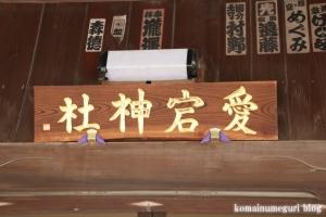 愛宕神社(多摩市愛宕)8