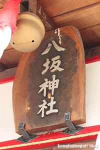 八坂神社(多摩市愛宕)4
