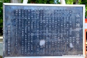 氷川神社(足立区東伊興)2