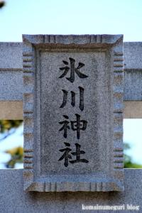 氷川神社(足立区古千谷本町)3