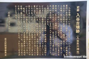 入谷氷川神社(足立区入谷)3