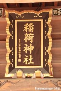 皿沼稲荷神社(足立区皿沼)4